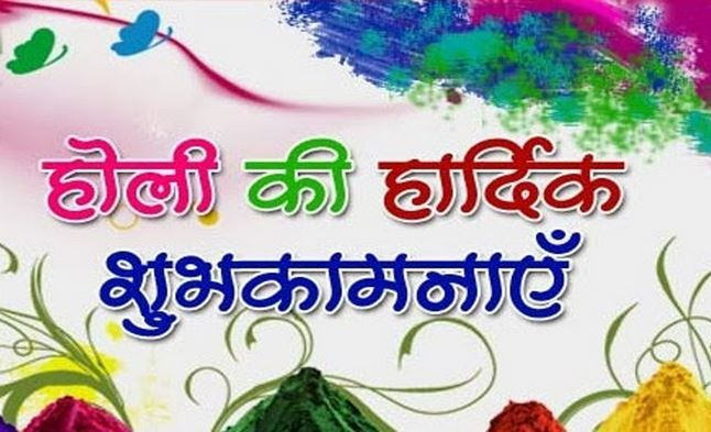 30+ BEST] Famous Holi Slogans in Hindi - Eco Friendly Holi Slogans